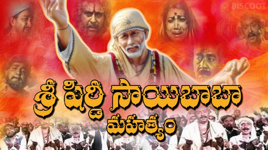 Sri Shirdi Saibaba Mahathyam Songs