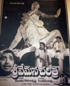 Sri Vemana Charita Songs
