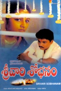 Srivari Shobanam Songs