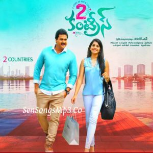 sunils 2 countries songs download 2017 telugu movie album cd rip cover