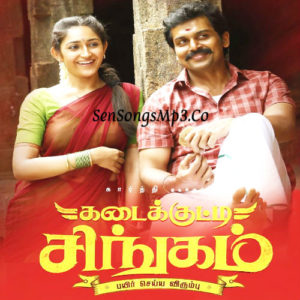 Kadai Kutty singam 2018 Tamil movie songs download kaarthy sayyesha saigal