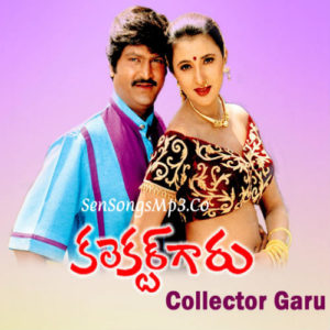 Collector Garu telugu movie songs download mohan babu sakshi shivananda