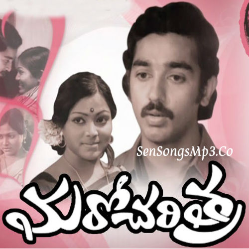 Maro Charitra 1978 songs download
