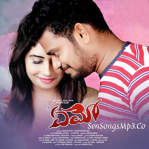 Emo 2018 Telugu Movie Sonsg Download