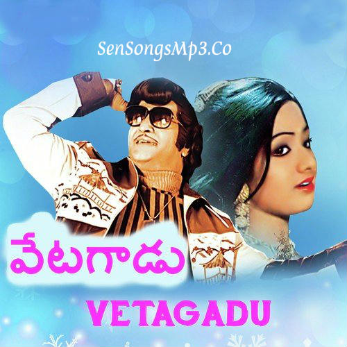 Vetagadu Songs Nt Rama Rao Sridevi 1979 Telugu Movie