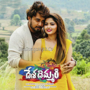 desha dhimmari 2018 telugu songs download