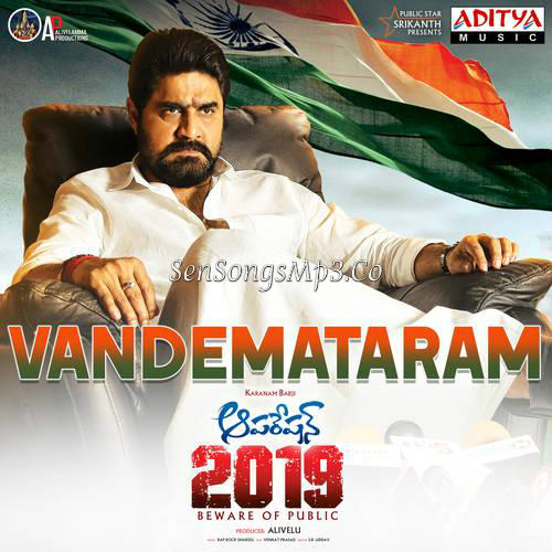 operation 2019 songs download srikanth, deeksha path