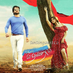 Kothaga Maa Prayanam songs download 2019 telugu movie songs