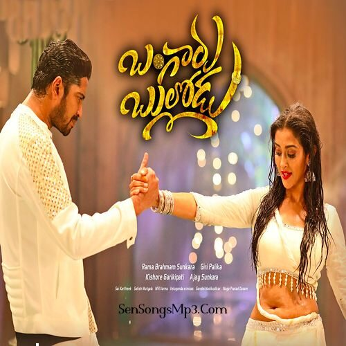 bangaru bullodu 2021 songs download allari naresh Pooja Jhaveri